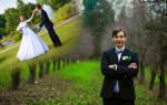 Подготовка жениха к свадьбе: 12 главных советов