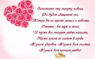 «Трогательное поздравление от родителей на свадьбу дочери[