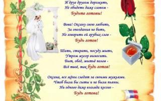 «Оригинальные слова для выкупа: подборка свадебных клятв жениха и невесты[