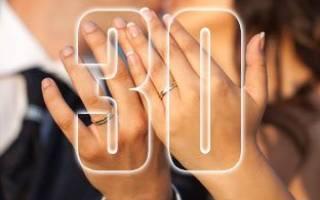 «Что дарят на годовщину свадьбы 30 лет и что это за годовщина?[